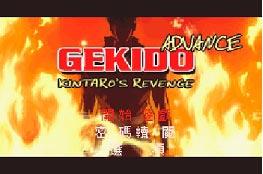 دانلود موبایل بازی جیدکو نسخه سیمبین Gekido Advance: Kintaros Revenge