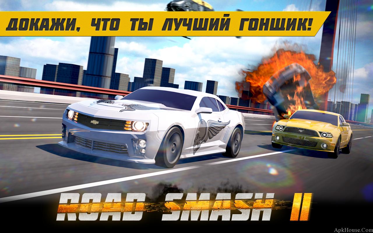 دانلود نسخه جدید بازی Road Smash 2 Hot Pursuit v1.4.0 برای اندروید