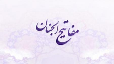دانلود Tebyan Mafatih 3.5 -  مفاتیح الجنان تبیان اندروید
