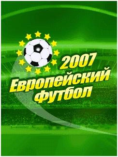 دانلود بازی فوتبال اروپا برای موبایل جاوا european football